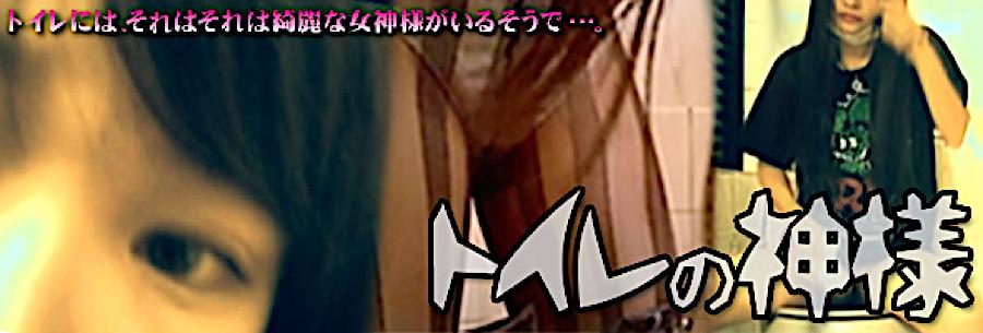 巨乳 乳首:ト○レの神様:マンコ無毛