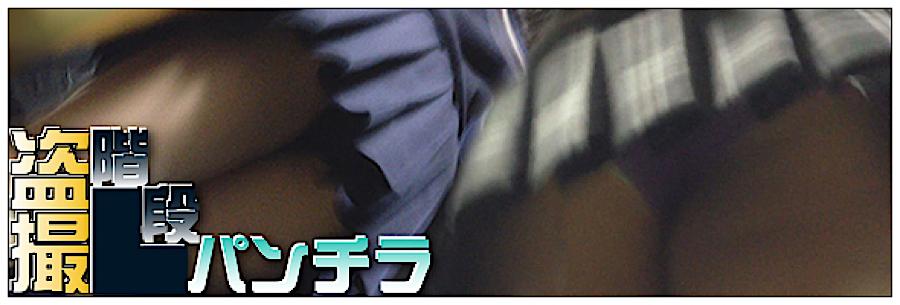 巨乳 乳首:追い撮り!!階段パンチラ:丸見えまんこ
