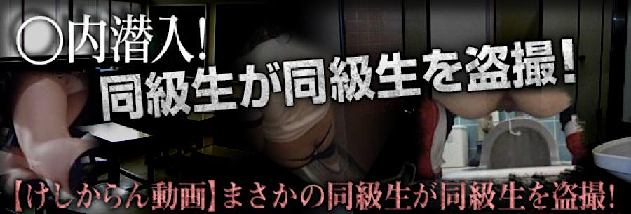巨乳 乳首:◯内潜入!同級生が同級生を盗SATU!:パイパンオマンコ