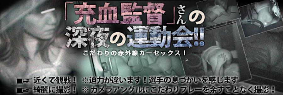 巨乳 乳首:「充血監督」さんの深夜の運動会!!:オマンコ丸見え