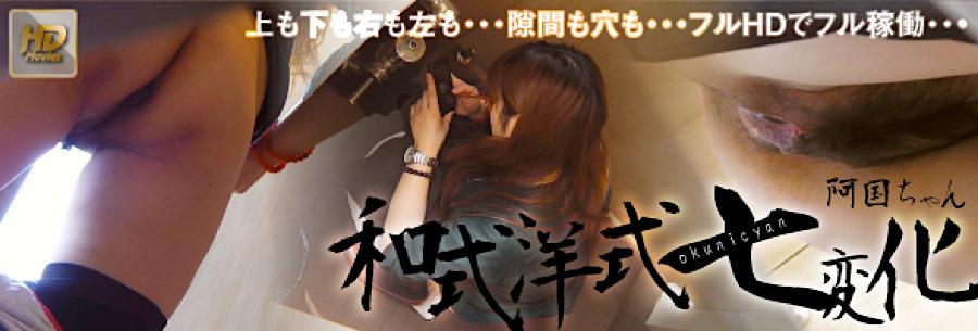 巨乳 乳首:阿国ちゃんの和式洋式七変化:マンコ無毛