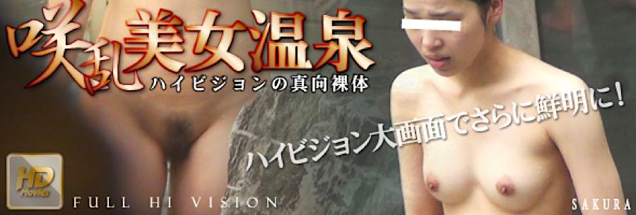 巨乳 乳首:咲乱美女温泉-覗かれた露天風呂の真向裸体-ハイビジョン:パイパンマンコ