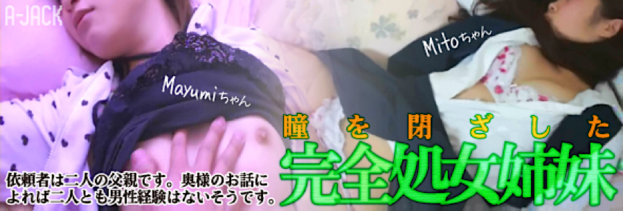 巨乳 乳首:瞳を閉ざした完全処女二人嬢:マンコ
