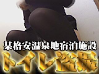 巨乳 乳首:某格安温泉地宿泊施設ト●レ盗satu:パイパンオマンコ
