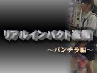 巨乳 乳首:リアルインパクト盗SATU〜パンチラ編〜:無修正マンコ