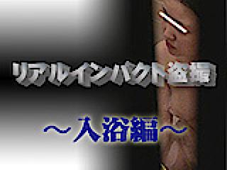 巨乳 乳首:リアルインパクト盗SATU〜入浴編〜:オマンコ丸見え