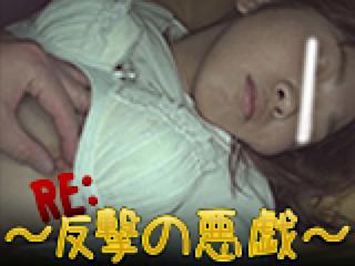 巨乳 乳首:RE:~反撃の悪戯~:オマンコ