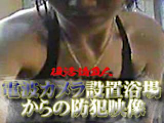 巨乳 乳首:電波カメラ設置浴場からの防HAN映像:おまんこ無修正