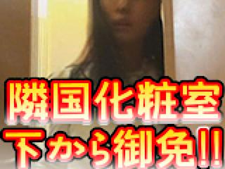 巨乳 乳首:隣国化粧室下から御免!!:マンコ