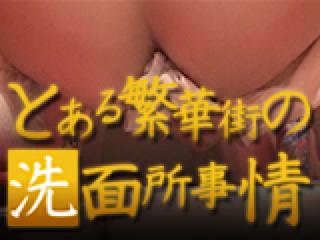 巨乳 乳首:とある繁華街の洗面所事情:パイパンオマンコ