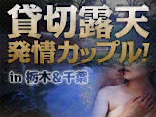 巨乳 乳首:貸切露天 発情カップル!:丸見えまんこ