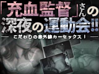 巨乳 乳首:「充血監督」さんの深夜の運動会!!:おまんこ無修正