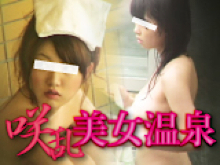 巨乳 乳首:咲乱美女温泉-覗かれた露天風呂の真向裸体-:マンコ無毛