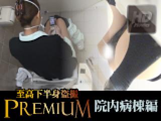 巨乳 乳首:至高下半身盗SATU-PREMIUM-【院内病棟編】:オマンコ