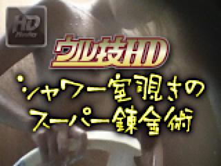 巨乳 乳首:ウル技HD!シャワー室覗きのスーパー錬金術:おまんこ