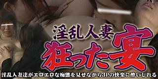 巨乳 乳首:淫乱人妻 狂った宴:オマンコ