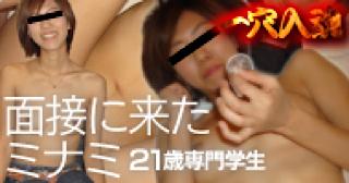 巨乳 乳首:★面接に来たミナミ 21歳専門学生:まんこ無修正