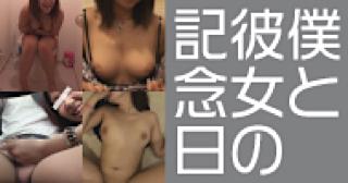 巨乳 乳首:★僕と彼女の記念日:無修正オマンコ