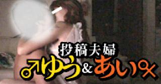 巨乳 乳首:★おしどり夫婦のyou&aiさん投稿作品:無毛まんこ