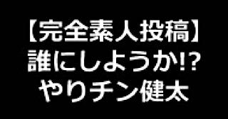 巨乳 乳首:★誰にしようか!?やりチン健太のデリ嬢いただきま~す!!:マンコ