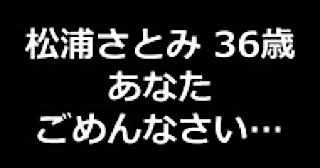 巨乳 乳首:★松浦さとみ 36歳 あなたごめんなさい…淫ら妻の日帰り情事。:マンコ無毛