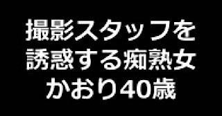 巨乳 乳首:★撮影スタッフを誘惑する痴熟女 かおり40歳:まんこ