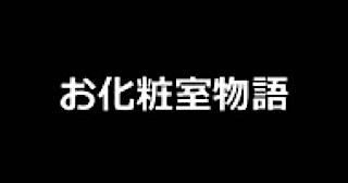 巨乳 乳首:★お化粧室物語:マンコ