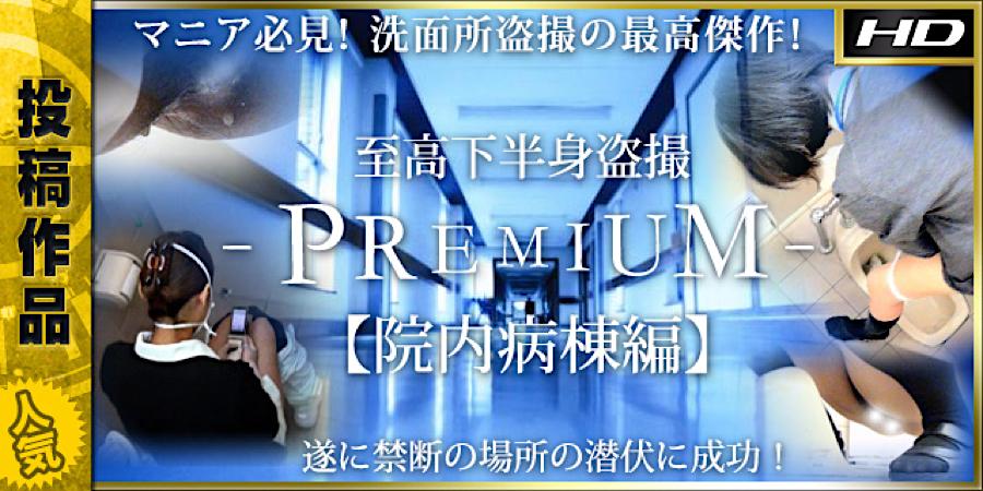 巨乳 乳首:至高下半身盗撮-PREMIUM-【院内病棟編】:おまんこ