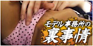 巨乳 乳首:モデル事務所の裏事情:まんこ無修正