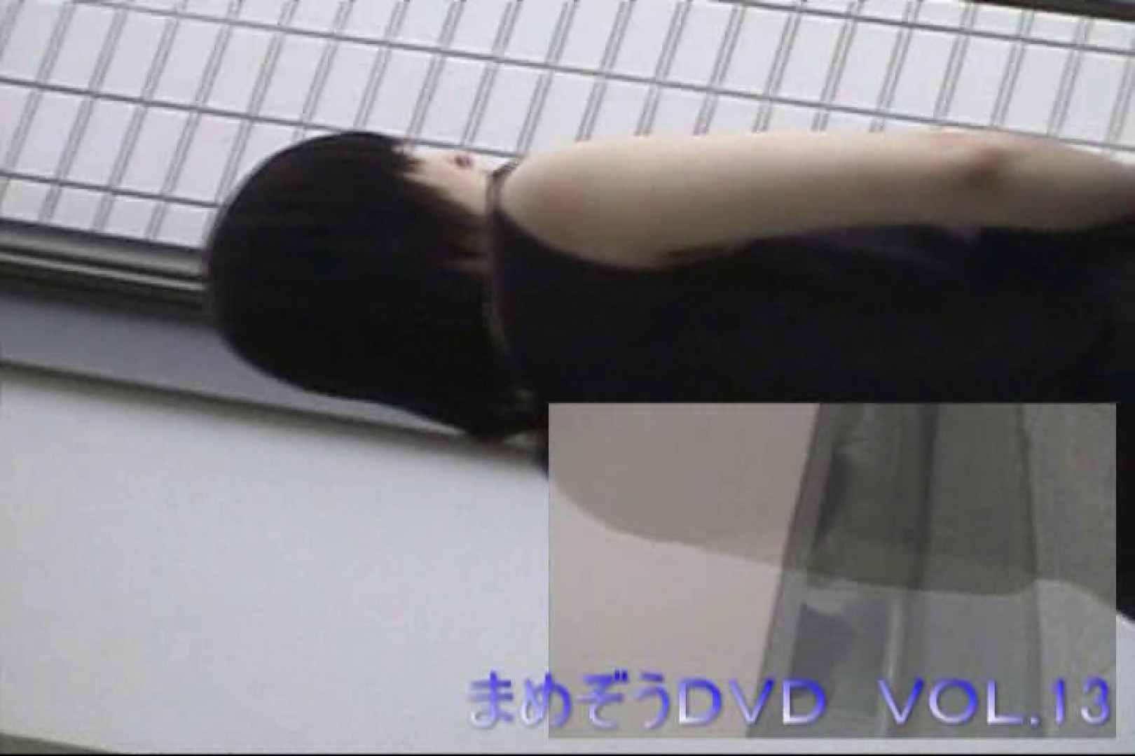 まめぞうDVD完全版VOL.13 ギャルの実態  32pic 8