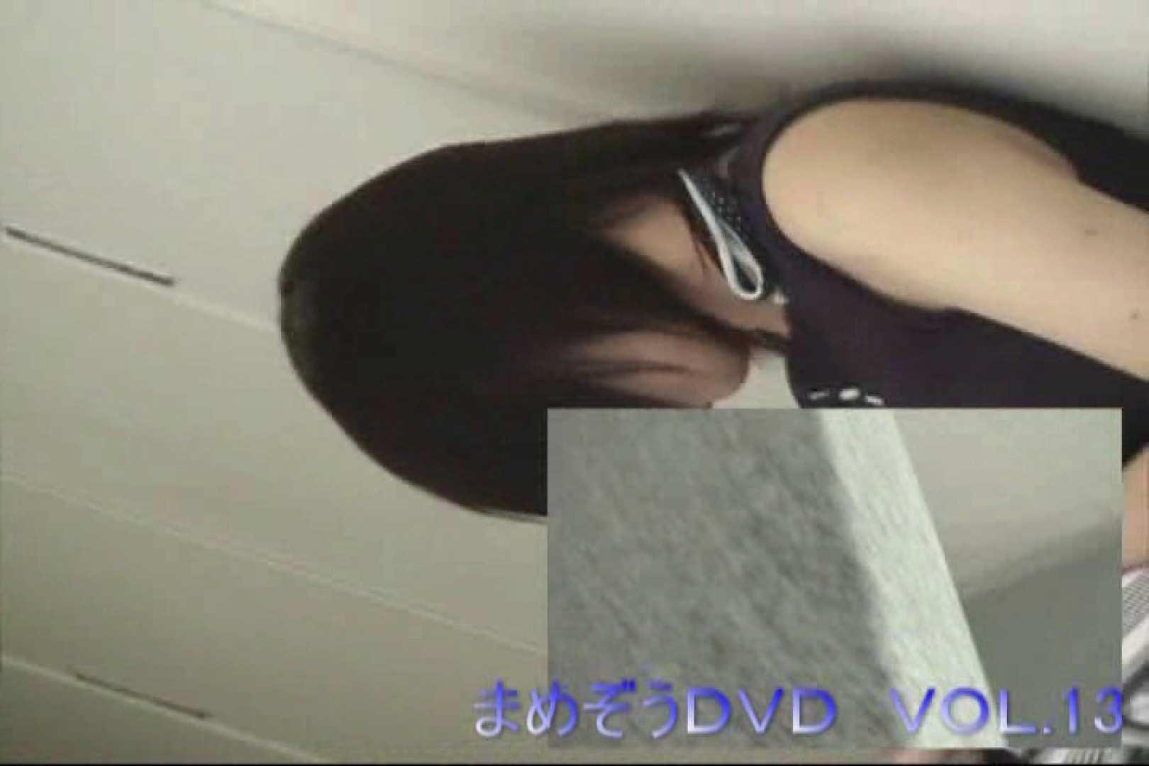 まめぞうDVD完全版VOL.13 ギャルの実態 | OLの実態  32pic 9