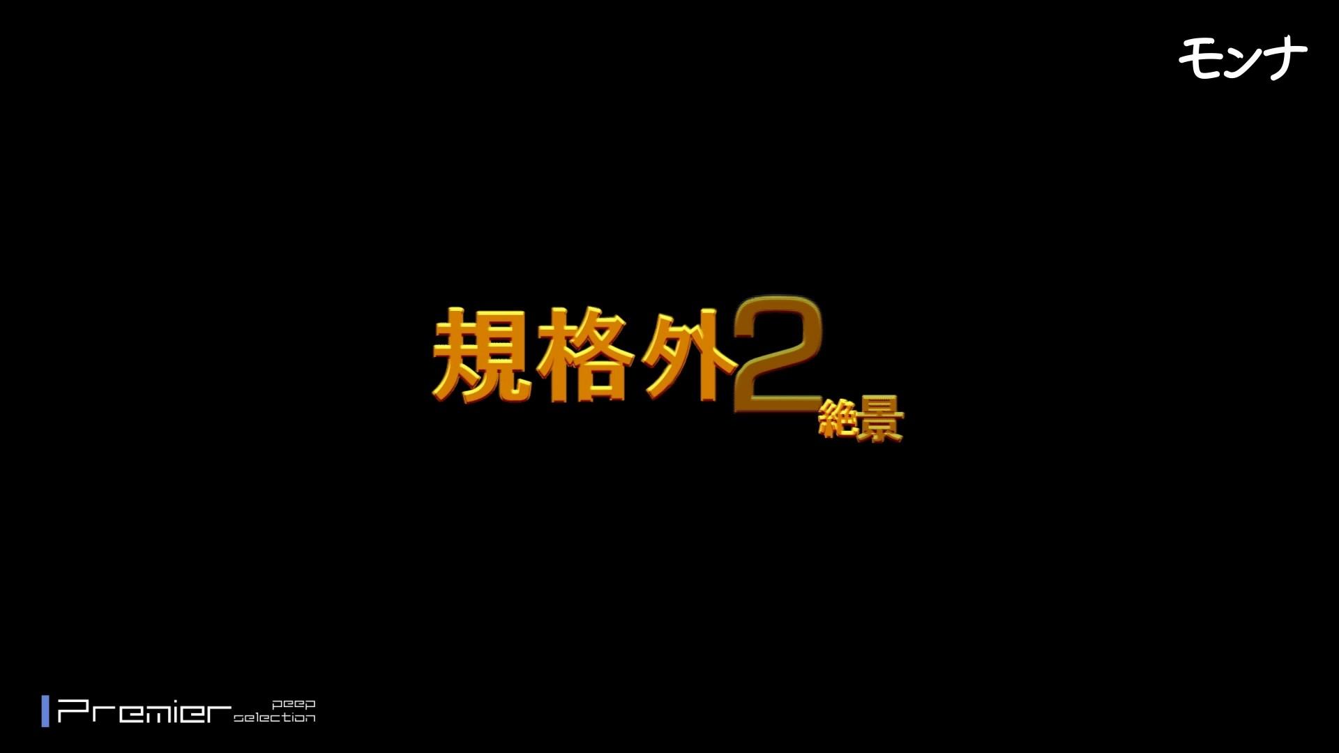 美しい日本の未来 No.58 清楚な顔で、ドロッと大量に!! ギャルの実態  44pic 9