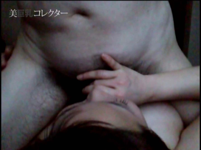 巨乳 乳首:泥酔Iカップ爆乳美女4:大奥